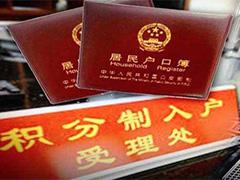 昨日天津市居住证积分预约号已经全部发完毕