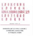 天津市生育保险和基本医疗保险合并了?