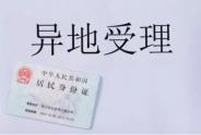 落户答疑篇|天津身份证可以异地办理吗?