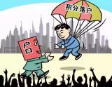 落户答疑篇|福利:最全天津入户问与答来啦!