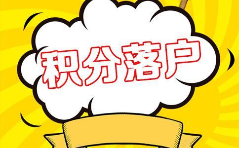 天津积分入户分值表公布,你准备好了吗?