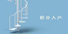 2016天津积分落户政策变动有松有紧!