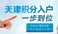天津落户新政,3.05万新增人口落户得以实现