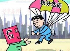 2016年《天津市居住证管理办法》调整了什么?