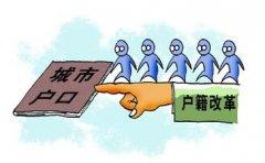 2016年天津积分落户申请条件概述