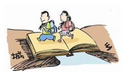 政策改动随迁子女求学更容易