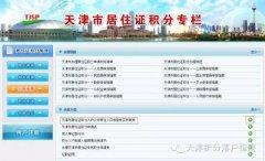 天津2016年第二期积分落户7月18日启动受理