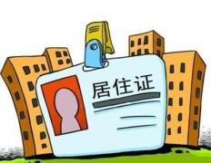 天津市人力社保局居住证申报条件