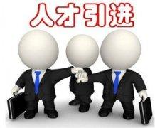 天津人才引进和居住证积分落户的区别