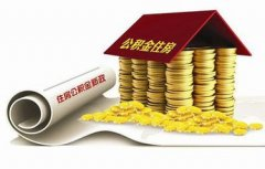 天津市居住证积分申报指南——市公积金管理中