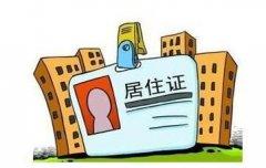 天津市居住证积分管理实施细则第一章总则