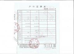 天津市居住证积分服务中心