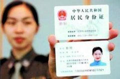 天津市关于规范居民身份证使用管理的公告