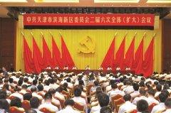 """天津双创特区的""""就业即落户""""政策"""