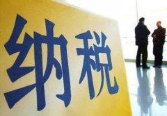 天津税收调整说明