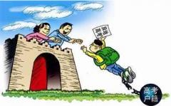 随迁子女义务教育申请登记所需材料