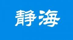 静海县居住证办理地点及信息