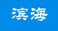 滨海新区居住证办理地点及信息