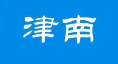 津南区居住证办理地点及信息