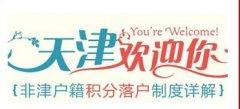 北京落户太难很多人选天津