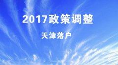 2017年天津积分落户最新政策调整