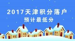 2017天津积分落户最低分预测