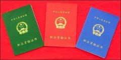 天津积分落户哪些证书可以加分?