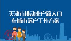 天津市推动非户籍人口落户方案