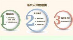 天津四区一县非农业户口市内迁移细则