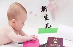 新生儿办理天津户口登记需要哪些材料?
