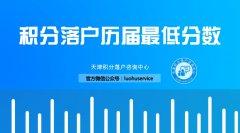 积分落户天津积分落户历届最低分数和入围人数
