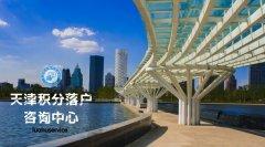2017年天津第二期积分落户居住证申请细则