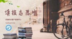 填报高考志愿的小伙伴们都留在天津吧