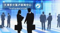 2017天津人才引进政策新风向