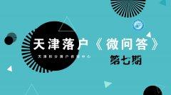 2017天津第二期积分落户需要注意哪些细节?