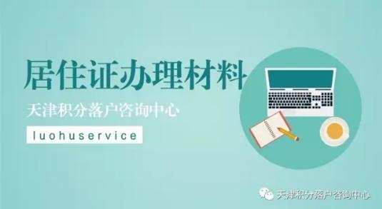 天津居住证申需要用到的材料居然这么多?