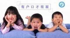 有仨孩子 还能在天津积分落户不?