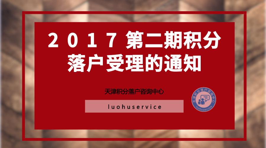 积分落户2017年第二期天津积分落户官方受理