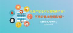 积分落户2017天津第二期积分落户申请流程及分值指标科普