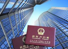2018天津积分落户在职学历教育政策出台