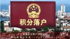 天津积分落户到2020年就会截止么?