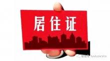 9月新规多,其中一项涉及天津市居住证申领