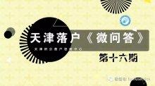 天津和北京都有社保,在天津积分落户如何解决