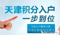 2017第二期天津积分落户申请倒计时32天