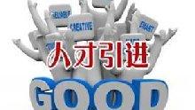 天津人才引进具体申请流程及必备材料汇总说明