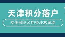 天津市居住证办理实施细则(市公安局)