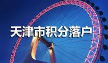 重磅官宣:2020天津落户政策正式放宽